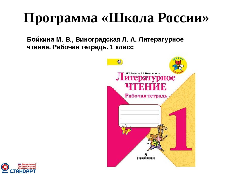 Программа «Школа России» Бойкина М. В., Виноградская Л. А. Литературное чтени...