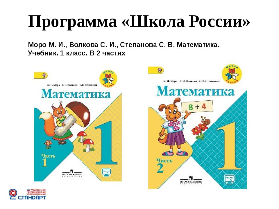 По россии решебник волкова школа 2 класс математике