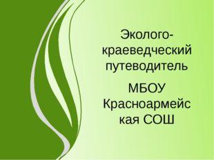 Эколого- краеведческий путеводитель МБОУ Красноармейская СОШ