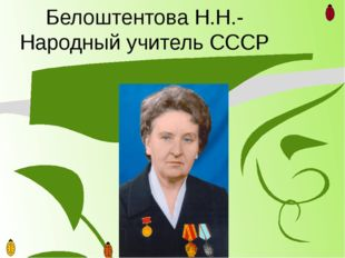 Белоштентова Н.Н.-Народный учитель СССР