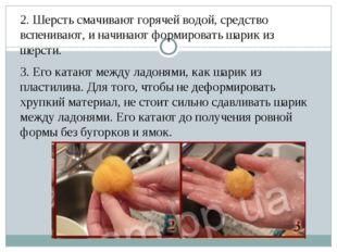 2. Шерсть смачивают горячей водой, средство вспенивают, и начинают формироват