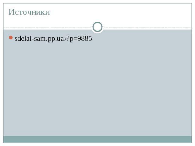 Источники sdelai-sam.pp.ua›?p=9885