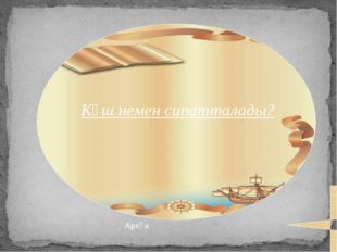 Жаңа сабақ Сол сияқты адамның қармен жүруі қиын, өйткені ол қадам басқан сайы