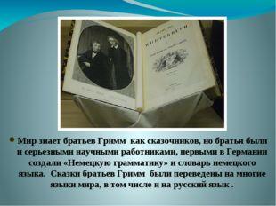 Мир знает братьев Гримм как сказочников, но братья были и серьезными научным