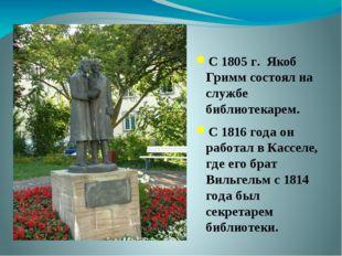 С 1805 г. Якоб Гримм состоял на службе библиотекарем. С 1816 года он работал