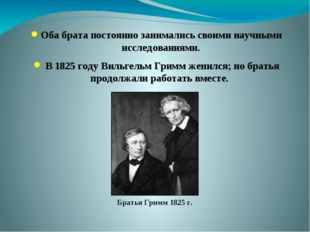 Оба брата постоянно занимались своими научными исследованиями. В 1825 году Ви