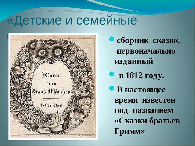 «Детские и семейные сказки»— сборник сказок, первоначально изданный в 1812 г...