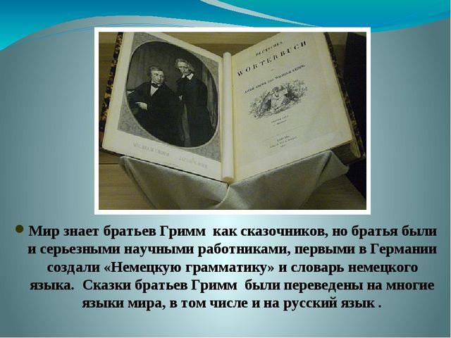 Мир знает братьев Гримм как сказочников, но братья были и серьезными научным...