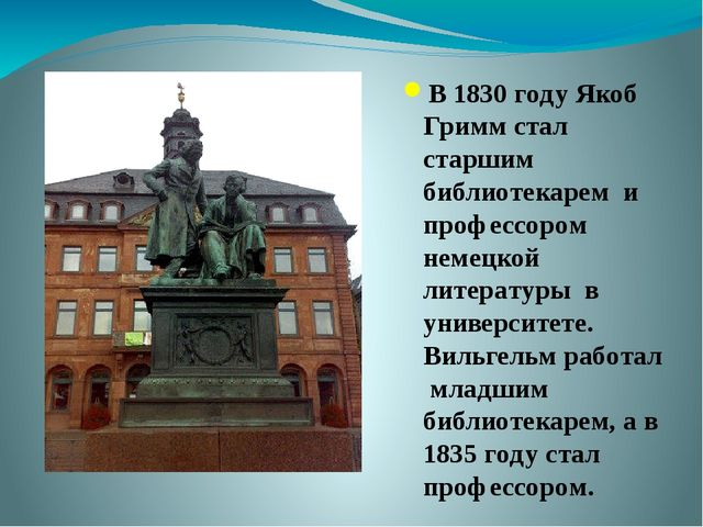 В 1830 году Якоб Гримм стал старшим библиотекарем и профессором немецкой лите...
