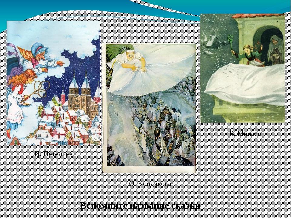 И. Петелина О. Кондакова В. Минаев Вспомните название сказки