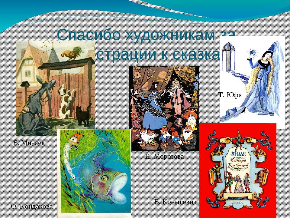 Спасибо художникам за иллюстрации к сказкам! И. Морозова В. Конашевич Т. Юфа...