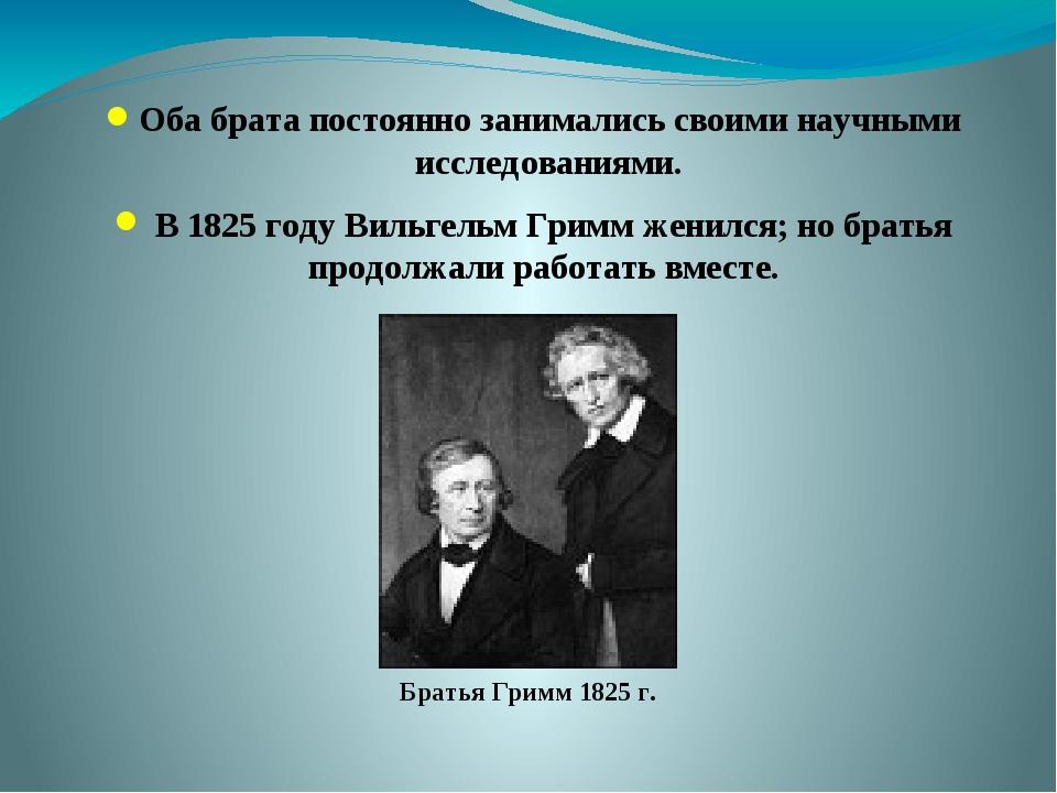 Оба брата постоянно занимались своими научными исследованиями. В 1825 году Ви...