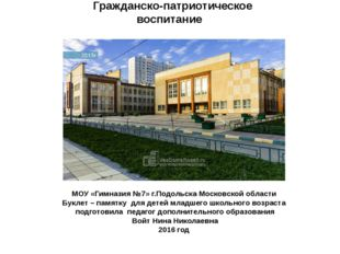 Гражданско-патриотическое воспитание  МОУ «Гимназия №7» г.Подольска Московск