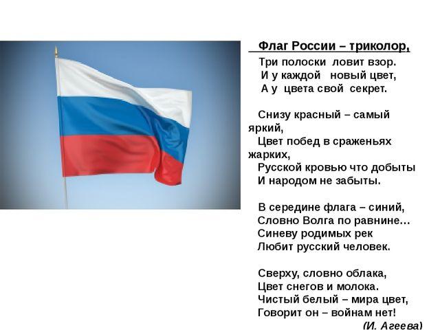 Флаг России – триколор, Три полоски ловит взор. И у каждой новый цвет, А у...