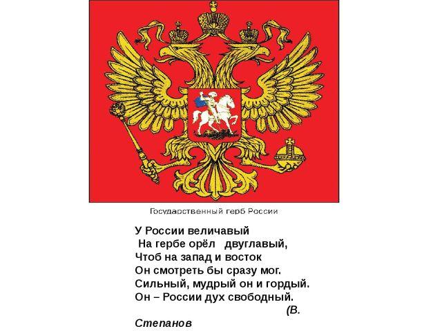 У России величавый На гербе орёл двуглавый, Чтоб на запад и восток Он смот...