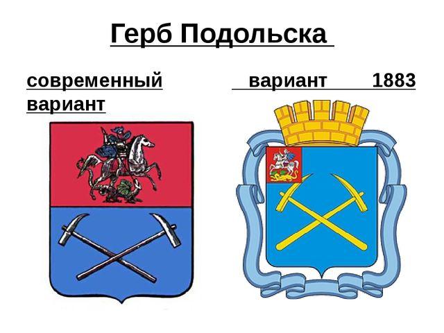 Герб Подольска современный вариант вариант 1883 г