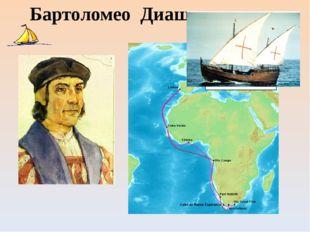 Васко да Гама Доплыть до Индии, обогнув Африку, удалось лишь в 1498г. морепла