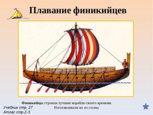 Плавание финикийцев Финикийцы строили лучшие корабли своего времени. Изготавл