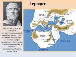 Геродот Геродот (V в. до н. э.) Историк и путешественник, давший описание мно