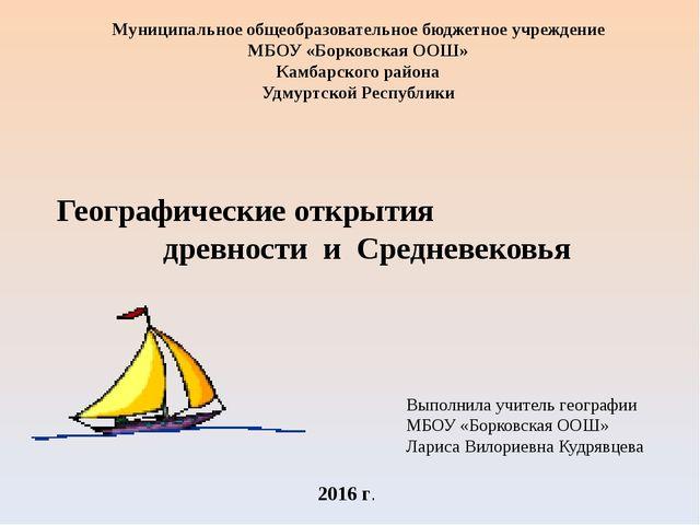 Географические открытия древности и Средневековья Муниципальное общеобразова...