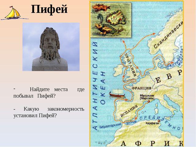 Пифей Найдите места где побывал Пифей? - Какую закономерность установил Пифей?