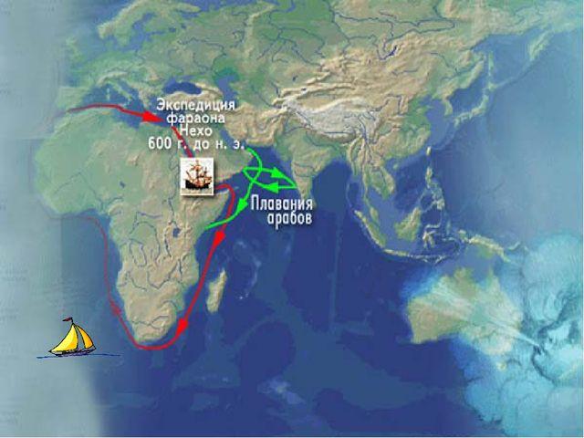 Маршруты китайских мореплавателей в 15 веке