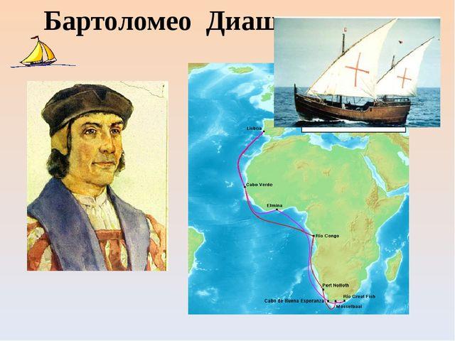 Васко да Гама Доплыть до Индии, обогнув Африку, удалось лишь в 1498г. морепла...