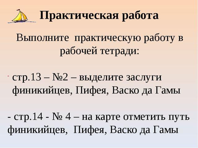 Проверка Путешественник Географическое открытие Финикийцы Первыми обогнули Аф...