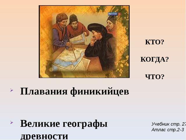 Плавания финикийцев Великие географы древности Географические открытия Средне...