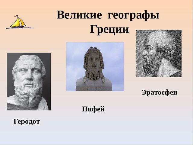 Великие географы Греции Геродот Пифей Эратосфен