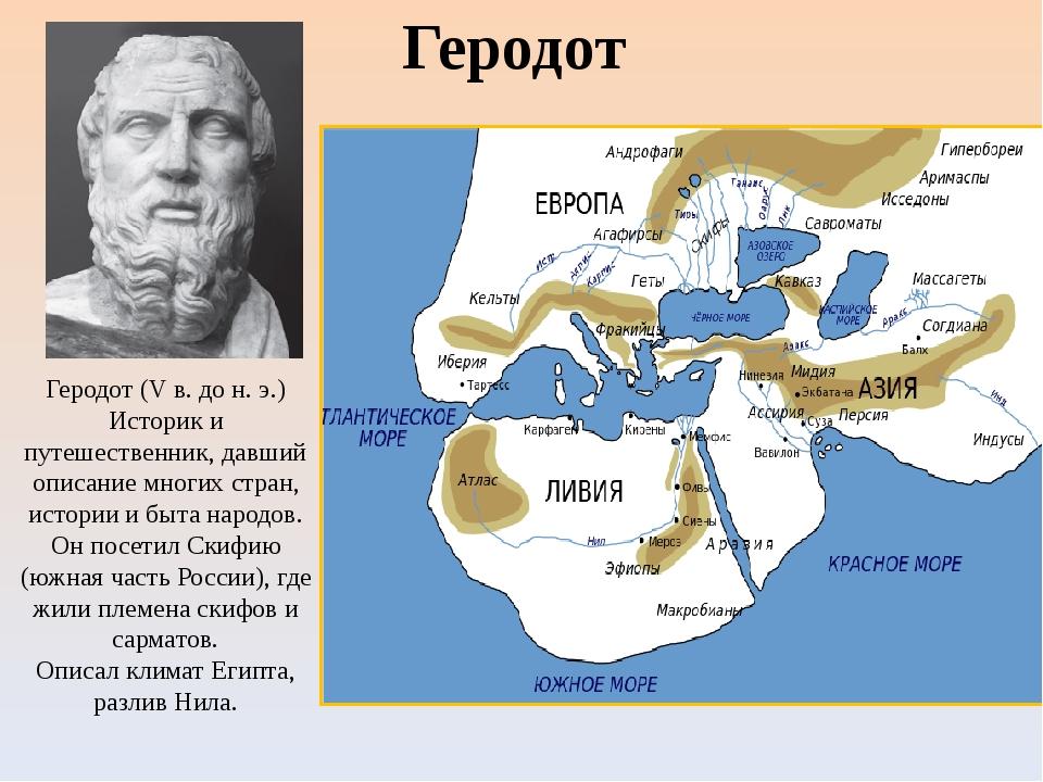 Геродот Геродот (V в. до н. э.) Историк и путешественник, давший описание мно...