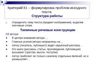 Критерий К1 – формулировка проблем исходного текста Структура работы Определи