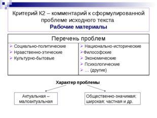 Критерий К2 – комментарий к сформулированной проблеме исходного текста Рабочи