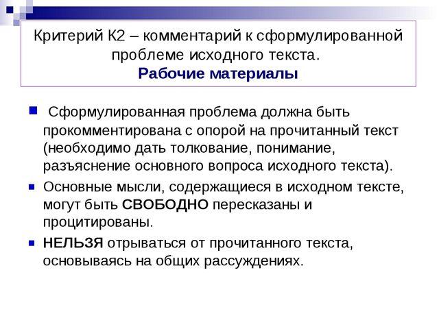 Критерий К2 – комментарий к сформулированной проблеме исходного текста. Рабоч...