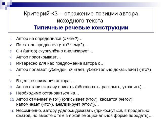 Критерий К3 – отражение позиции автора исходного текста Типичные речевые конс...