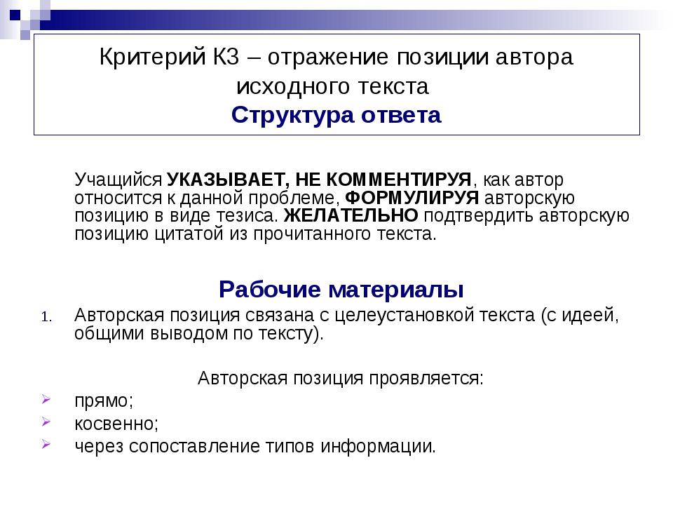 Критерий К3 – отражение позиции автора исходного текста Структура ответа Уча...