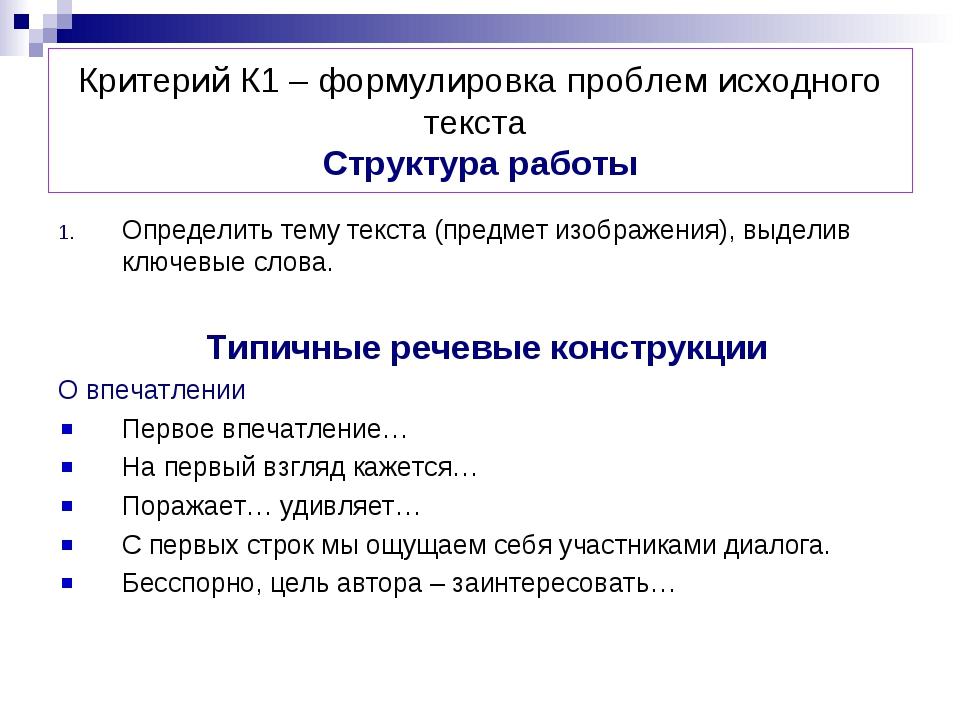 Критерий К1 – формулировка проблем исходного текста Структура работы Определи...