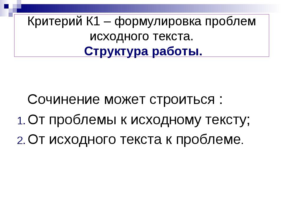 Критерий К1 – формулировка проблем исходного текста. Структура работы. Сочине...