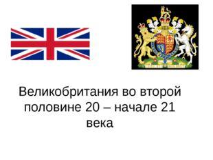 Великобритания во второй половине 20 – начале 21 века