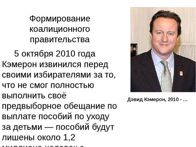 Формирование коалиционного правительства 5 октября 2010 года Кэмерон извинилс...