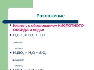 Разложение Кислот, с образованием КИСЛОТНОГО ОКСИДА и воды: H2CO3 = CO2 + H2