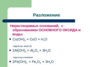 Разложение Нерастворимых оснований, с образованием ОСНОВНОГО ОКСИДА и воды: C