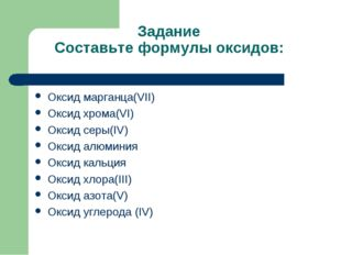 Задание Составьте формулы оксидов: Оксид марганца(VII) Оксид хрома(VI) Оксид