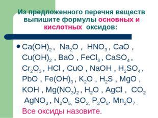 Из предложенного перечня веществ выпишите формулы основных и кислотных оксидо