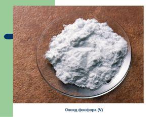 Оксид фосфора (V)