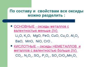 По составу и свойствам все оксиды можно разделить : ОСНОВНЫЕ - оксиды металло