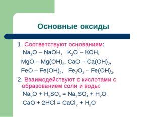 Основные оксиды 1. Соответствуют основаниям: Na2O – NaOH, K2O – KOH, MgO – M