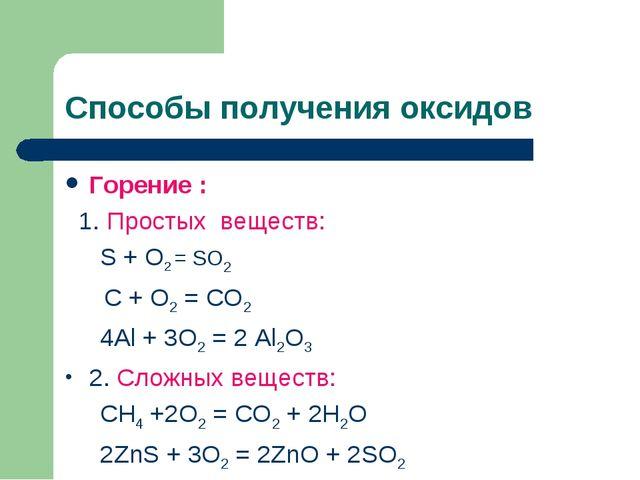 Способы получения оксидов Горение : 1. Простых веществ: S + O2 = SO2 C + O2 =...