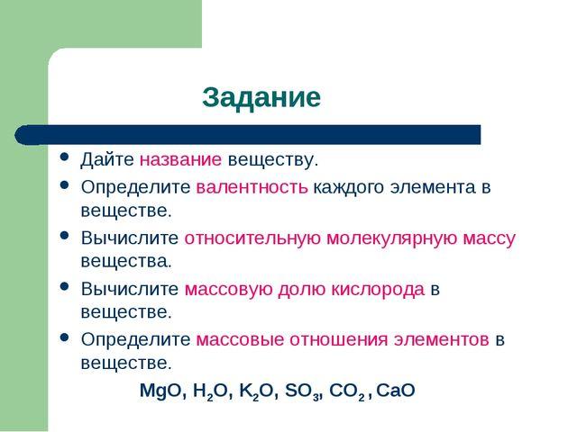 Задание Дайте название веществу. Определите валентность каждого элемента в в...