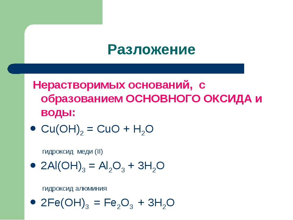 Разложение Нерастворимых оснований, с образованием ОСНОВНОГО ОКСИДА и воды: C...